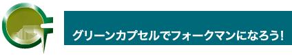 東京・千葉・埼玉・神奈川、関東最大級の在籍 グリーンカプセルでフォークマンになろう!