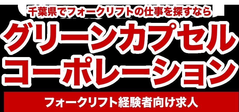 千葉県で派遣のフォークリフト求人を探すならグリーンカプセル コーポレーション