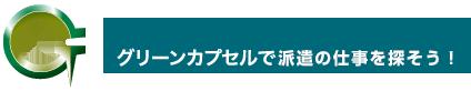 東京・千葉・埼玉・神奈川、関東最大級の在籍 グリーンカプセルで派遣の仕事を探そう!