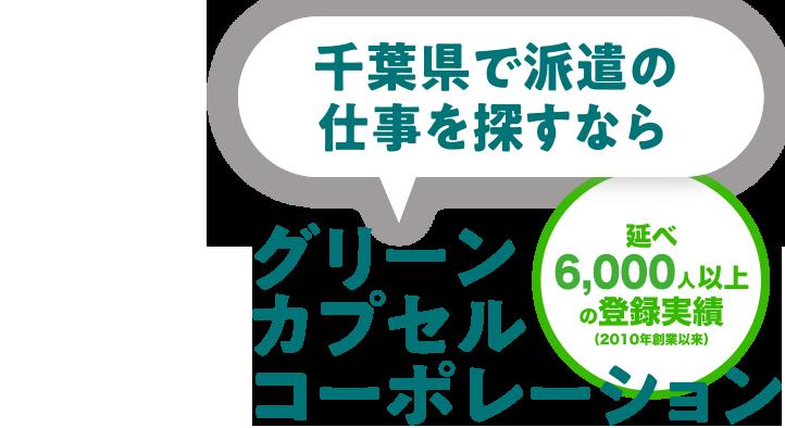 千葉県で派遣の仕事を探すならグリーンカプセルコーポレーション
